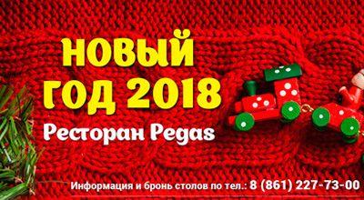 Новый год 2018 в ресторане Pegas!
